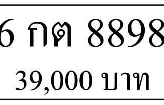 6 กต 8898,ขายทะเบียนรถ,ขายทะเบียนสวย,ขายทะเบียนประมูล,ขายทะเบียนกราฟฟิค,ราคาถูก