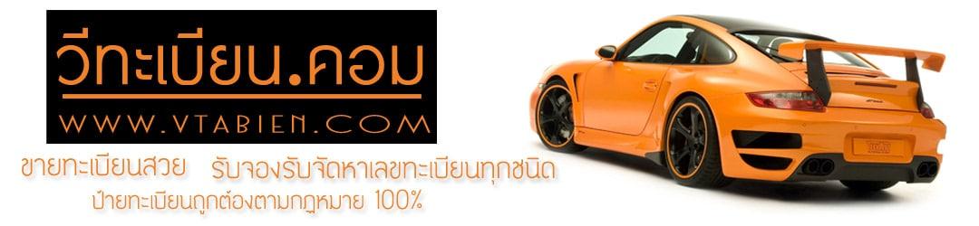 ขายทะเบียนสวย ทะเบียนรถ banner 1080