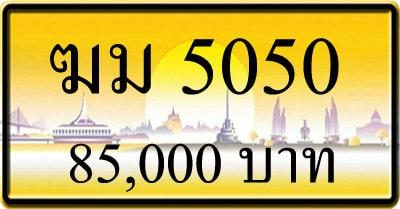 ฆม 5050