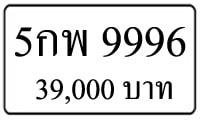 5กพ 9996