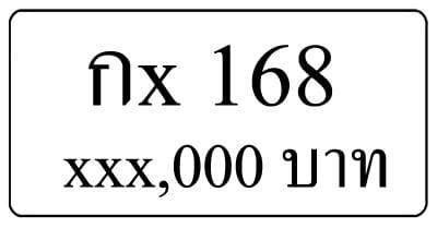 กx 168,ขายทะเบียนรถ,ขายทะเบียนสวย,ขายทะเบียนประมูล,ขายทะเบียนกราฟฟิค,ราคาถูก