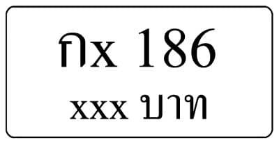 กx 186,ขายทะเบียนรถ,ขายทะเบียนสวย,ขายทะเบียนประมูล,ขายทะเบียนกราฟฟิค,ราคาถูก