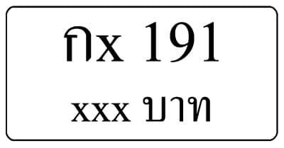 กx 191,ขายทะเบียนรถ,ขายทะเบียนสวย,ขายทะเบียนประมูล,ขายทะเบียนกราฟฟิค,ราคาถูก