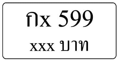 กx 599,ขายทะเบียนรถ,ขายทะเบียนสวย,ขายทะเบียนประมูล,ขายทะเบียนกราฟฟิค,ราคาถูก