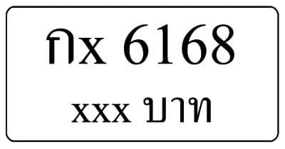 กx 6168,ขายทะเบียนรถ,ขายทะเบียนสวย,ขายทะเบียนประมูล,ขายทะเบียนกราฟฟิค,ราคาถูก