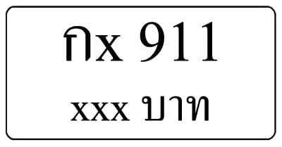 กx 911