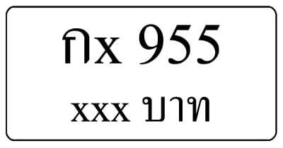กx 955