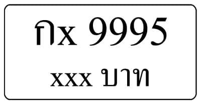 กx 9995,ขายทะเบียนรถ,ขายทะเบียนสวย,ขายทะเบียนประมูล,ขายทะเบียนกราฟฟิค,ราคาถูก