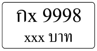 กx 9998,ขายทะเบียนรถ,ขายทะเบียนสวย,ขายทะเบียนประมูล,ขายทะเบียนกราฟฟิค,ราคาถูก