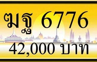 ฆฐ 6776,ขายทะเบียนรถ,ขายทะเบียนสวย,ขายทะเบียนประมูล,ขายทะเบียนกราฟฟิค,ราคาถูก