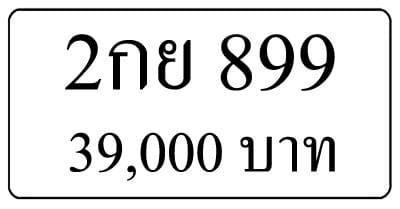 2กย 899