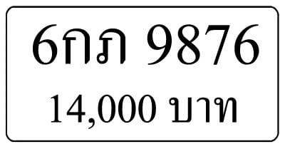 6กภ 9876,ขายทะเบียนรถ,ขายทะเบียนสวย,ขายทะเบียนประมูล,ขายทะเบียนกราฟฟิค,ราคาถูก