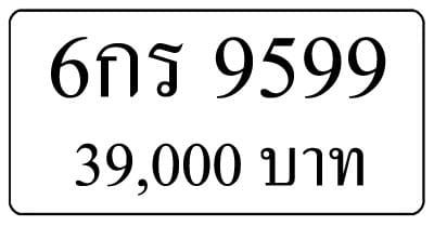 6กร 9599