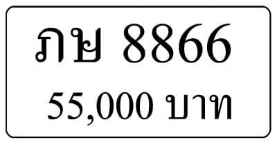 ขายทะเบียนรถ ภษ 8866