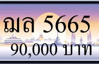 ขายทะเบียนรถ ฌล 5665