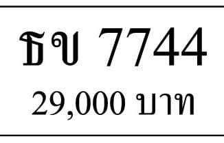 ขายทะเบียนรถ ธข 7744