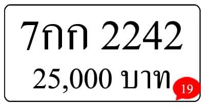 ทะเบียนรถ 7กก 2242