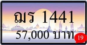 ขายทะเบียนรถ ฌร 1441