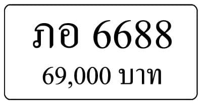 ขายทะเบียนรถ ภอ 6688