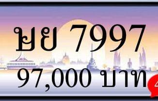 ขายทะเบียนรถ ษย 7997