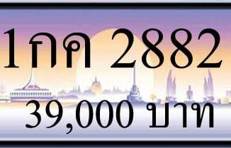 ขายทะเบียน 1กค 2882