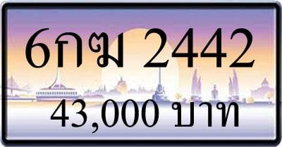 ขายทะเบียนรถ 6กฆ 2442