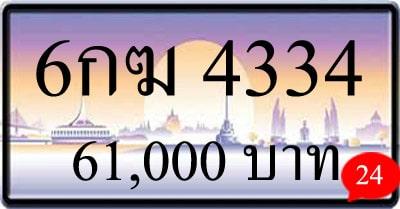 ขายทะเบียนรถ 6กฆ 4334