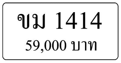 ขายทะเบียนสวย ขม 1414