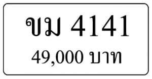 ขายทะเบียน ขม 4141