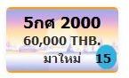 5กศ 2000