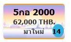 5กอ 2000