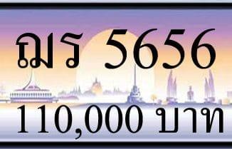ขายทะเบียน ฌร 5656