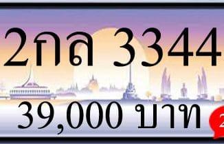 ขายทะเบียน 2กล 3344