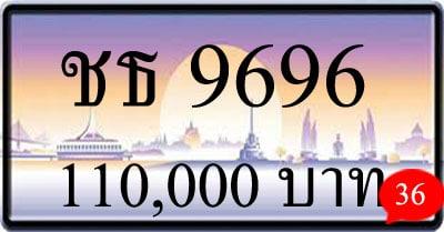 ชธ 9696