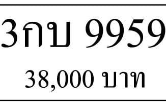 ขายทะเบียน 3กบ 9959