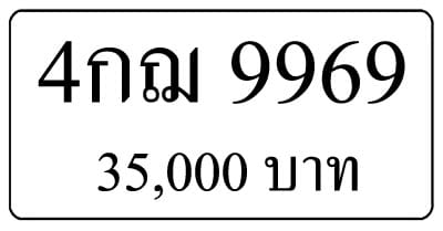 ขายทะเบียน 4กฌ 9969