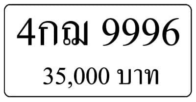 ขายทะเบียน 4กฌ 9996