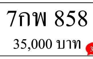 ขายทะเบียน 7กพ 858