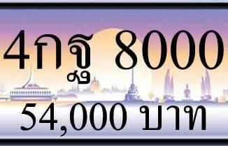 ขายทะเบียน 4กฐ 8000, 4กฐ 8000, ขายทะเบียน 8000,ทะเบียน 8000
