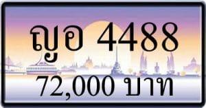ญอ 4488