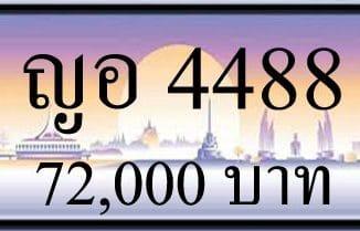 ขายทะเบียน ญอ 4488