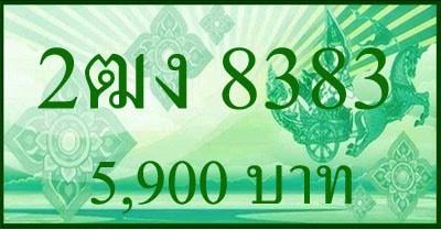 ขายทะเบียน 2ฒง 8383