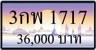 ขายทะเบียน 3กพ 1717