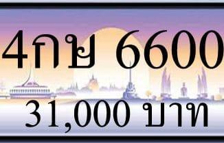 ขายทะเบียน 4กษ 6600