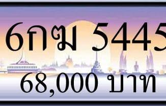 ขายทะเบียน 6กฆ 5445