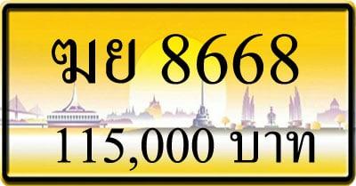 ขายทะเบียนรถ ฆย 8668
