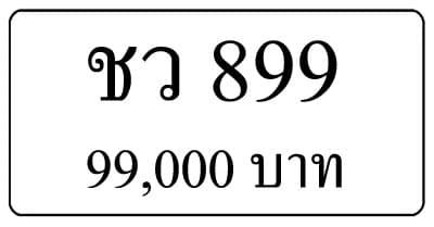 ขายทะเบียนรถ ชว 899
