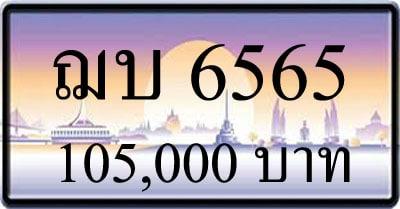 ขายทะเบียนรถ ฌบ 6565