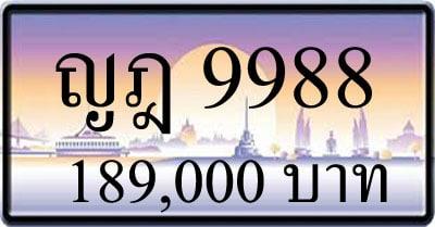 ขายทะเบียนรถ ญฎ 9988