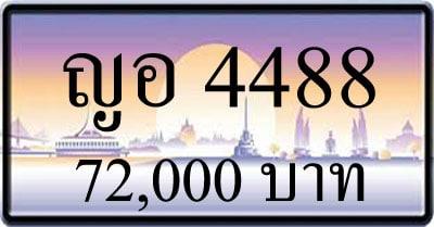 ขายทะเบียนรถ ญอ 4488